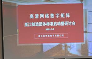 """红苹果电子《高清网络数字矩阵》""""浙江制造""""标准启动暨研讨会召开"""