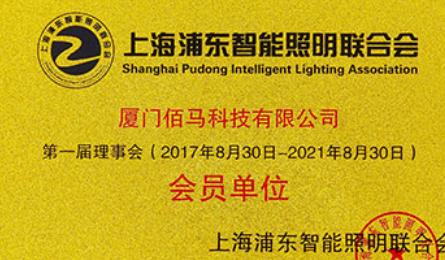 佰马加入上海浦东智能照明联合会