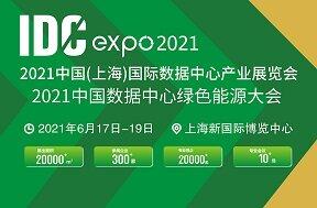 IDCE2021中国数据中心展览会及数据中心绿色能源大会