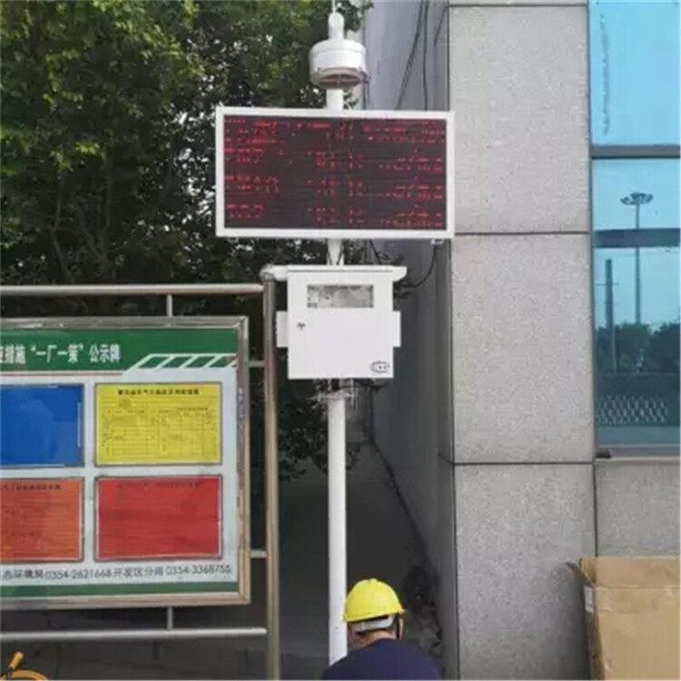 工业园区太阳能供电微型环境空气质量监测站 无缝对接联网