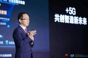 华为丁耘:携手共进 点亮1000座5G智慧工厂