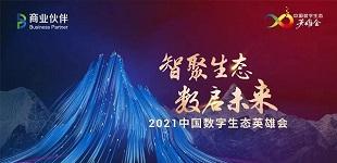 深耕生態創佳績 佳都科技集團亮相2021中國數字生態領袖英雄會