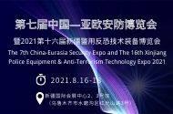 第七届中国—亚欧安防博览会暨2021第十六届新疆警用反恐技术装备博览会