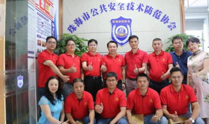 珠海市梅州商會走訪珠海安防協會