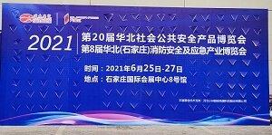 2021第二十屆華北安博會成功舉辦!