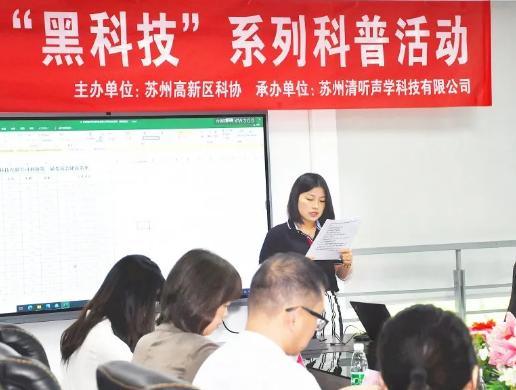 苏州清听声学科技有限公司科学技术协会成立