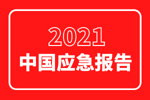 《2021中国应急报告》发布