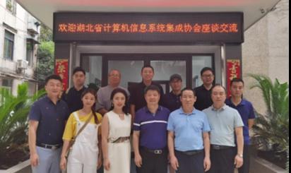 武漢安防協會與湖北省計算機信息系統集成協會召開座談交流會