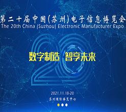 2021长三角数字化任天堂app产业高质量发展论坛暨展览会