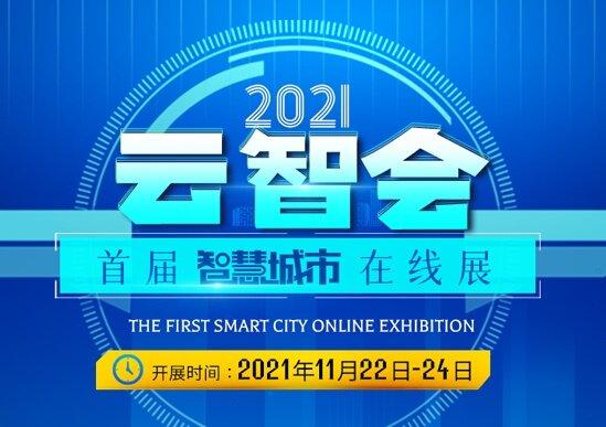 2021云智会——智慧城市在线展