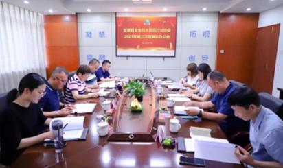 安徽省安防协会举行2021年第三次理事长办公会