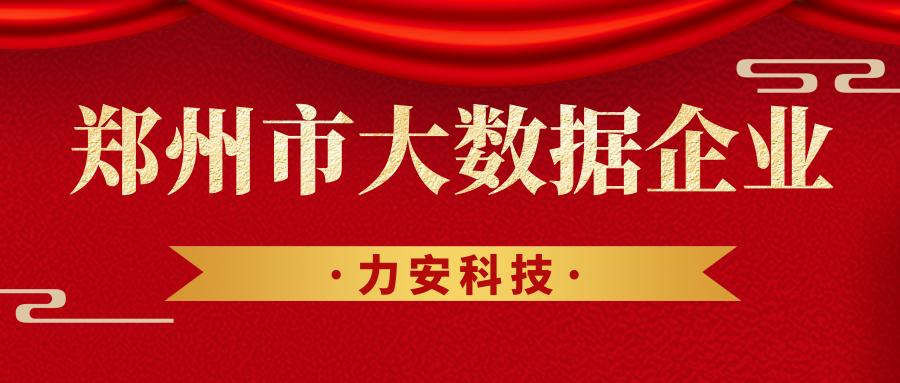 喜报   力安科技被认定为郑州市大数据企业