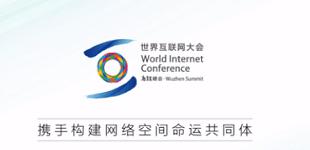 2021乌镇互联网大会隆重举行:亮点纷呈 汇聚全球目光