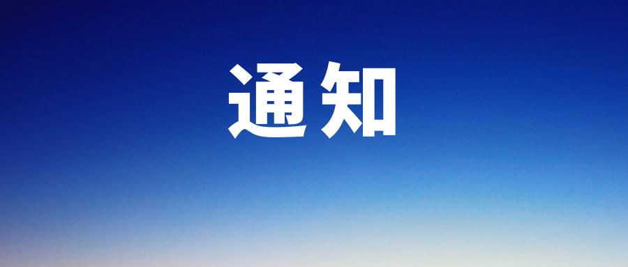 """安防展览网2021年""""国庆节""""放假通知"""