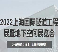 2022中国(上海)国际地下空间展览会暨论坛