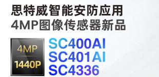 思特威推出4MP全系列升级图像传感器新品SC400AI / SC401AI / SC4336