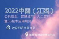 2022中國(江西)社會公共安全產品、智慧城市、人工智能暨5G技術應用博覽會