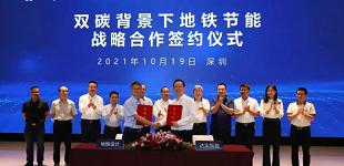 达实与广州地铁设计研究院达成战略合作 携手助力地铁节能新发展
