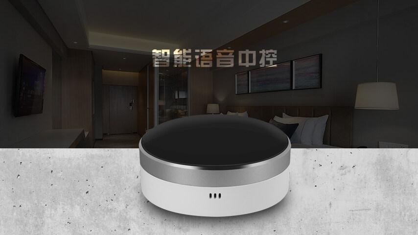 好家声智能酒店系统语音中控如何匹配智能转发器