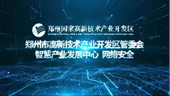 fan政wu安quanping台政府案例宣传片
