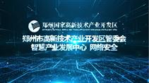 泛政务安全平台政府案例宣传片