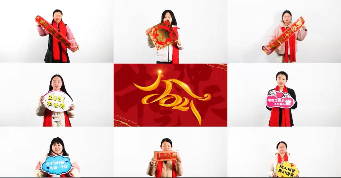 2021新春吉祥 安防展览网给大家拜年啦!
