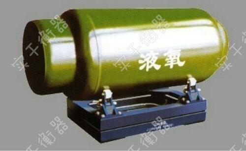 防水钢瓶地秤