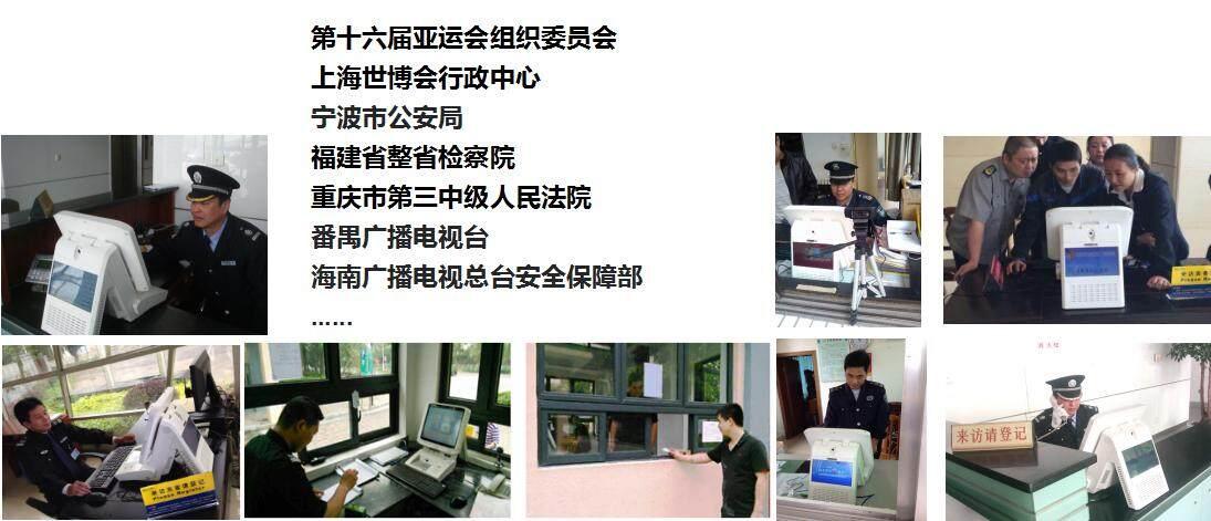 台式访客登记一体机案例现场