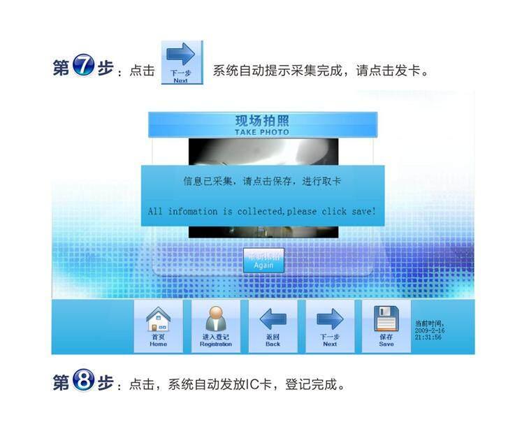 德生TSV-H6立式自助访客一体机