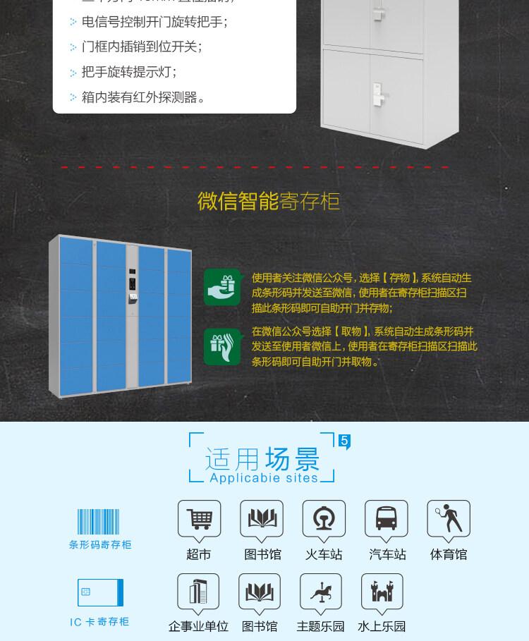 厂家直销 刷卡更衣柜 批发直销 包运输安装 支持储物柜定制示例图11