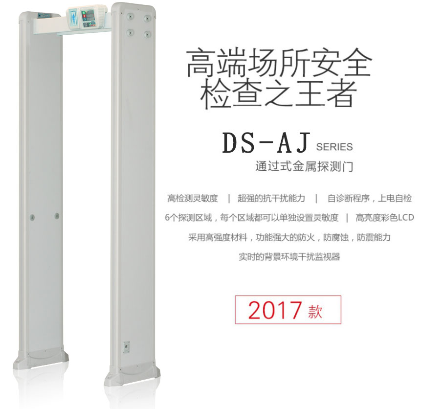 DS-AJ 德生安检门