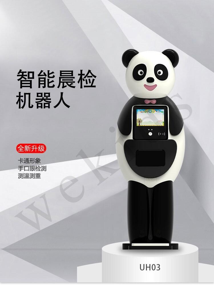 儿童早检机自动测温晨检机器人脸识别刷卡,微幼科技