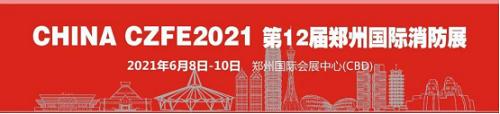 第12届郑州国际消防安全/应急装备展