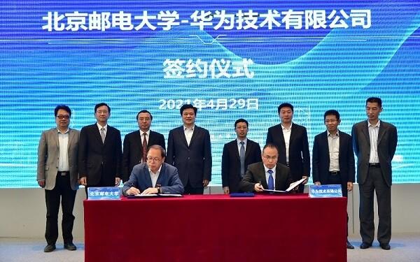 北京邮电大学与华为启动光领域重大合作 共促光产业繁荣