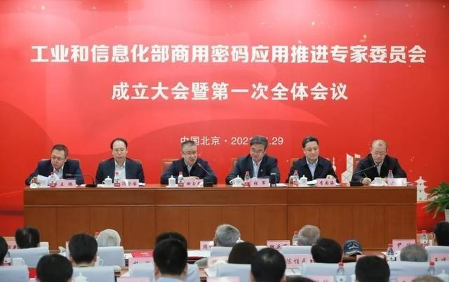 工信部商用密码应用推进专家委员会成立大会暨第一次全体会议举行
