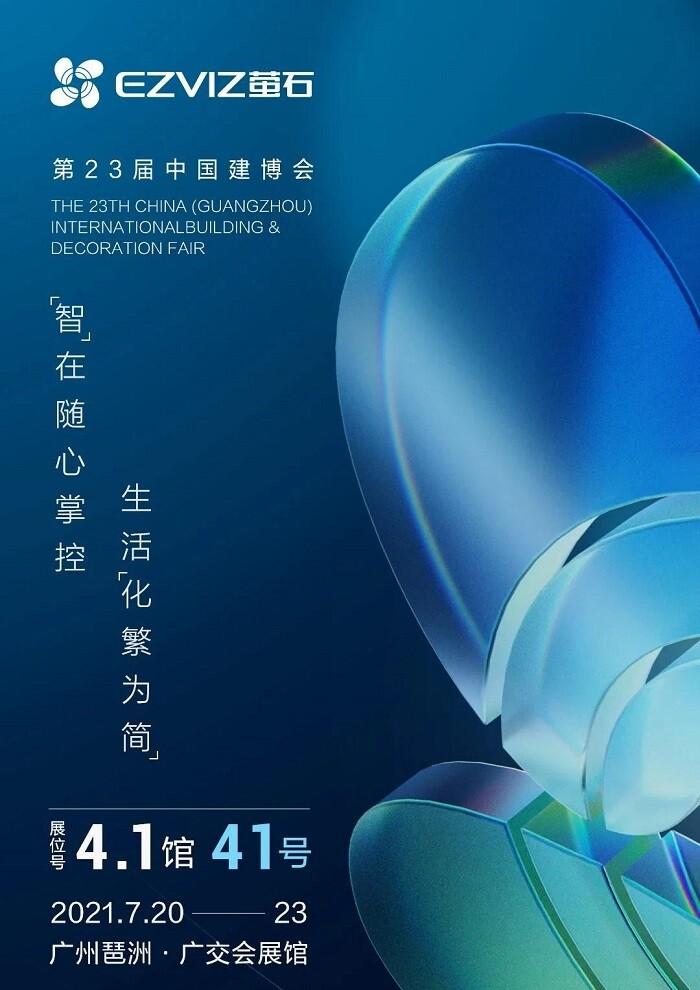 """如""""7""""而至,萤石诚邀您共赴广州建博会!"""