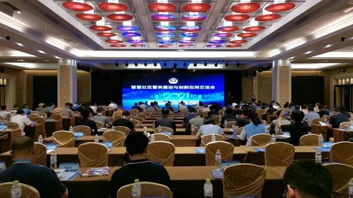 智慧社区警务建设与创新应用交流会在青岛举行