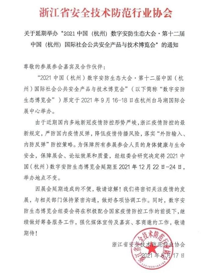 """关于延期举办""""2021中国(杭州)数字安防生态大会•第十二届中国(杭州)国际社会公共安全产品与技术博览会""""的通知"""