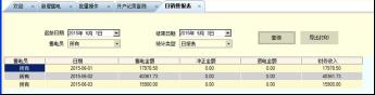 2144杭州仁和金融中心远程预付费电能管理系统(1)2658.png