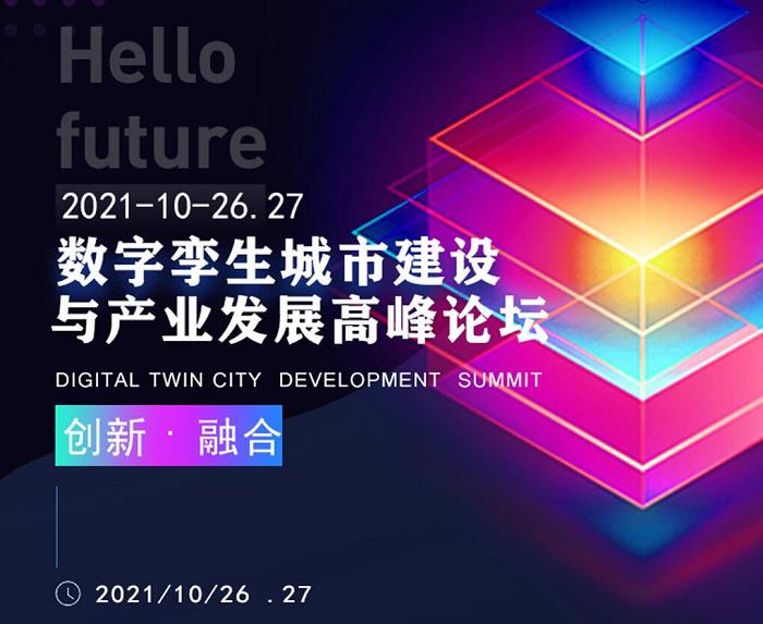 即将召开︱2021数字孪生城市建设与产业发展高峰论坛