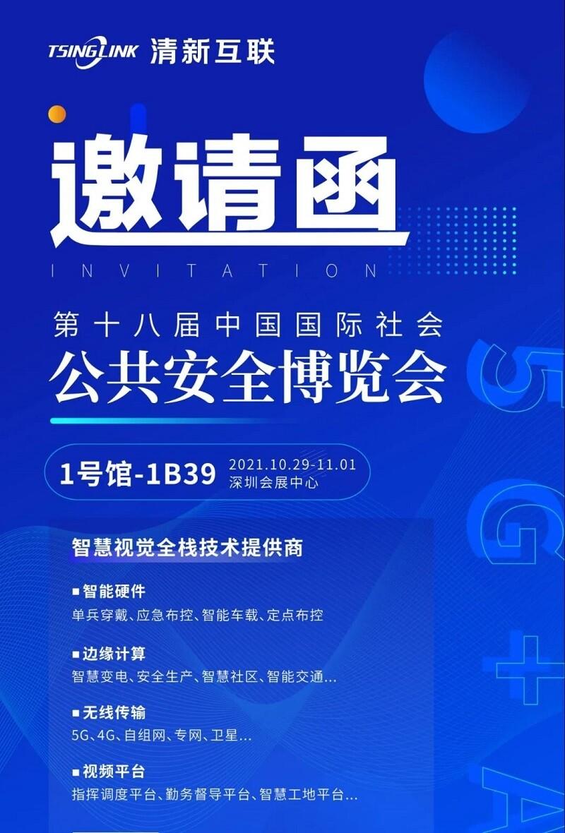 邀请函|清新互联邀您莅临第十八届深圳安博会