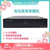 8路VGA8路网络摄像机输入会议录像录播机